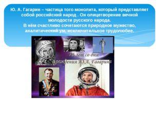 Ю. А. Гагарин – частица того монолита, который представляет собой российский