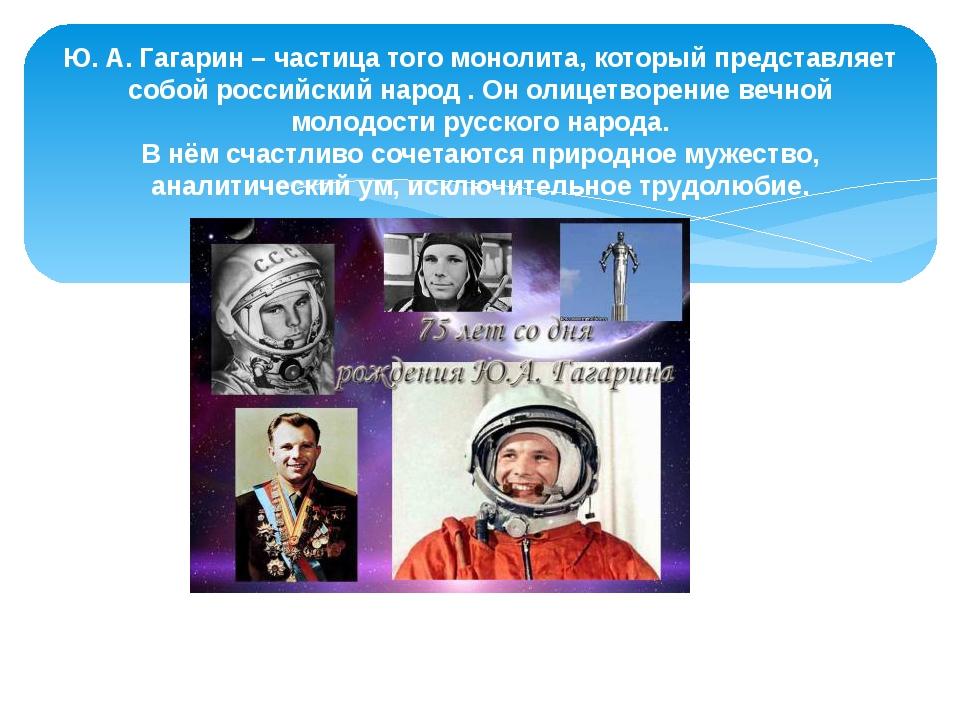Ю. А. Гагарин – частица того монолита, который представляет собой российский...