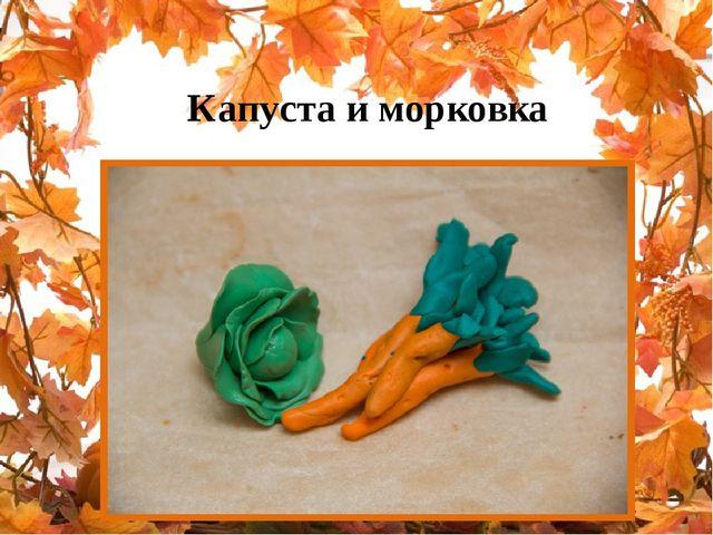 Капуста и морковка
