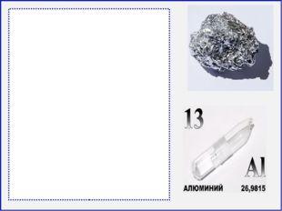 Алюминий(лат.Aluminium),– ашудас, Al – элементтердіңпериодтықжүйесінің ІІІ