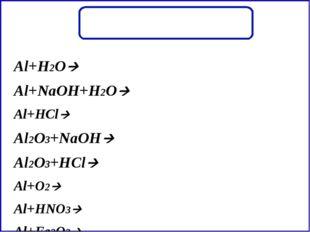 Al+H2O Al+NaOH+H2O Al+HCl Al2O3+NaOH Al2O3+HCl Al+O2 Al+HNO3 Al+Fe2O3
