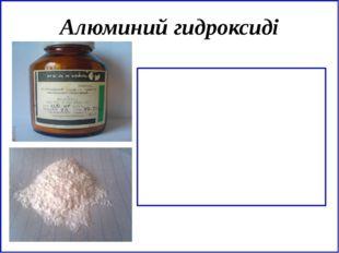 Алюминий гидроксиді Алюминий гидроксиді -Al(OH)3,ақ түсті іркілдік зат, қы