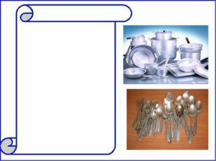 Академик А.Е.Ферсман алюминийді ХХ ғасыр элементі, сондықтан бұл ғасырды алю