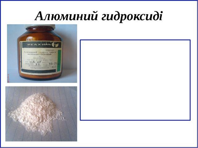 Алюминий гидроксиді Алюминий гидроксиді -Al(OH)3,ақ түсті іркілдік зат, қы...