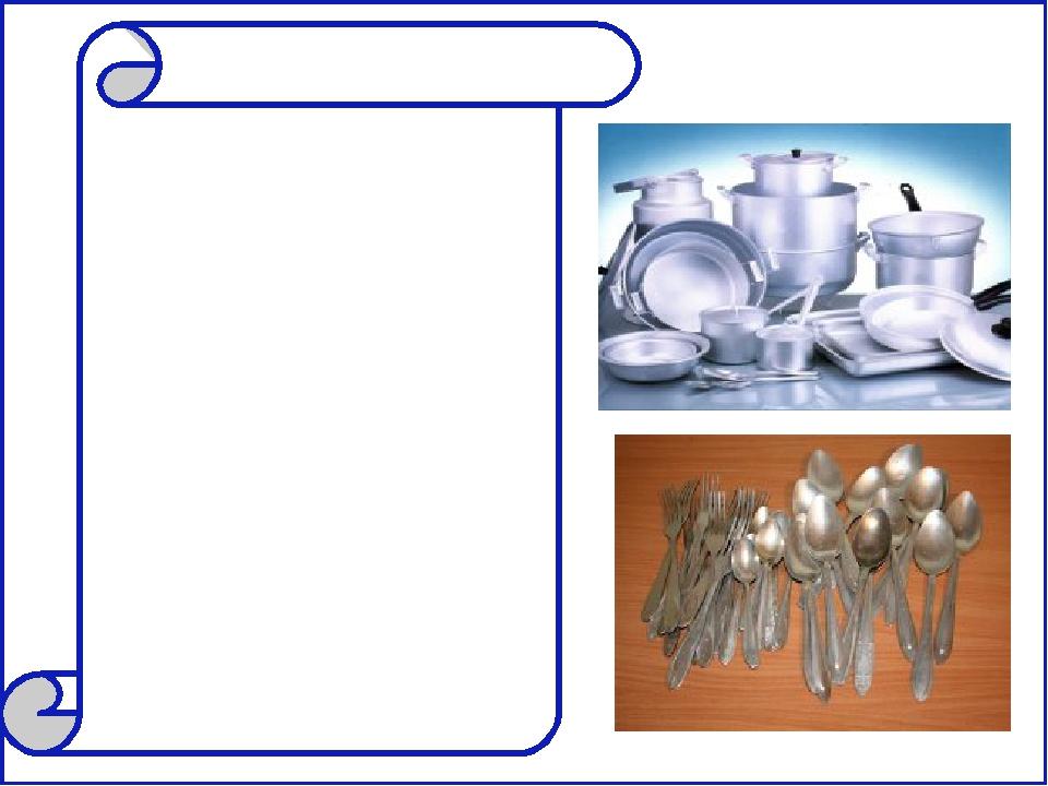 Академик А.Е.Ферсман алюминийді ХХ ғасыр элементі, сондықтан бұл ғасырды алю...