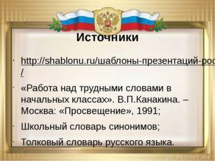 Источники http://shablonu.ru/шаблоны-презентаций-россия-все-виды-ш/ «Работа н