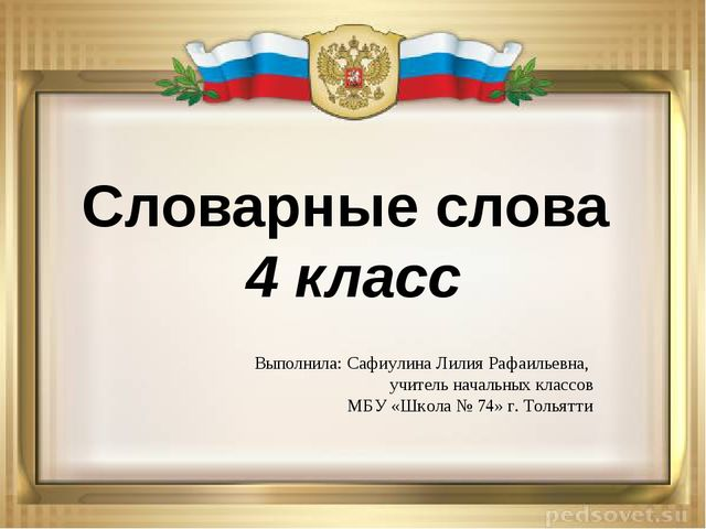 Словарные слова 4 класс Выполнила: Сафиулина Лилия Рафаильевна, учитель начал...
