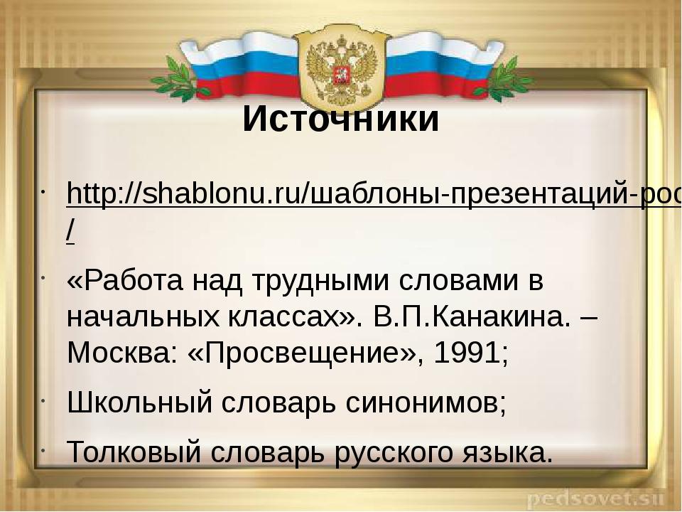 Источники http://shablonu.ru/шаблоны-презентаций-россия-все-виды-ш/ «Работа н...