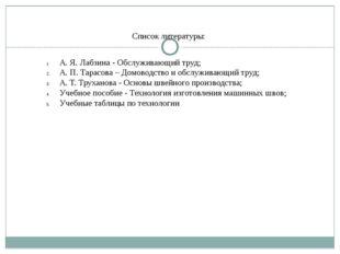 Список литературы: А. Я. Лабзина - Обслуживающий труд; А. П. Тарасова – Домов