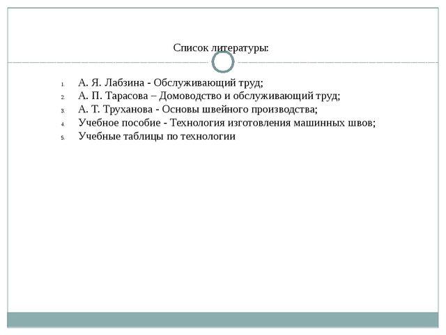 Список литературы: А. Я. Лабзина - Обслуживающий труд; А. П. Тарасова – Домов...