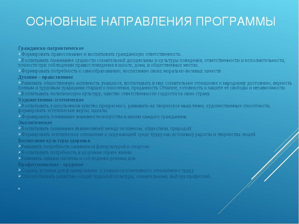 ОСНОВНЫЕ НАПРАВЛЕНИЯ ПРОГРАММЫ Гражданско-патриотическое Формировать правосоз...