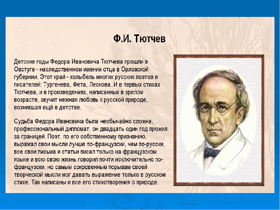 6 особенности биографии фи тютчева необычайная одаренность и ранняя карьера чиновника и поэта