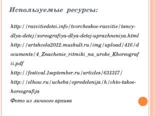 Используемые ресурсы: http://razvitiedetei.info/tvorcheskoe-razvitie/tancy-dl