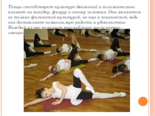 Танцы способствуют культуре движений и положительно влияют на походку, фигуру