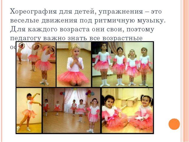 Хореография для детей, упражнения – это веселые движения под ритмичную музыку...