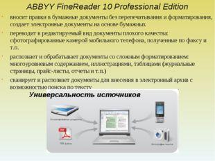 ABBYY FineReader 10 Professional Edition вносит правки в бумажные документы б