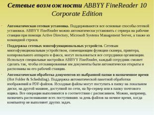 Сетевые возможности ABBYY FineReader 10 Corporate Edition Автоматическая сете