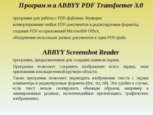 Программа ABBYY PDF Transformer 3.0 программа для работы с PDF-файлами. Функц