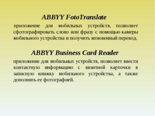 ABBYY FotoTranslate приложение для мобильных устройств, позволяет сфотографир