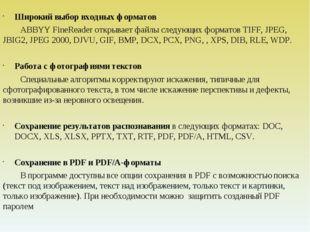 Широкий выбор входных форматов ABBYY FineReader открывает файлы следующих фо