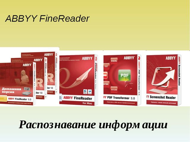 ABBYY FineReader Распознавание информации