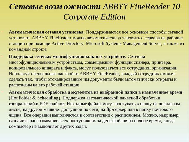 Сетевые возможности ABBYY FineReader 10 Corporate Edition Автоматическая сете...