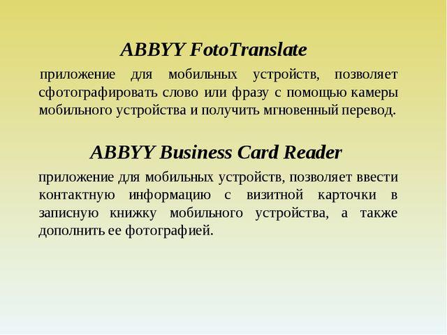 ABBYY FotoTranslate приложение для мобильных устройств, позволяет сфотографир...