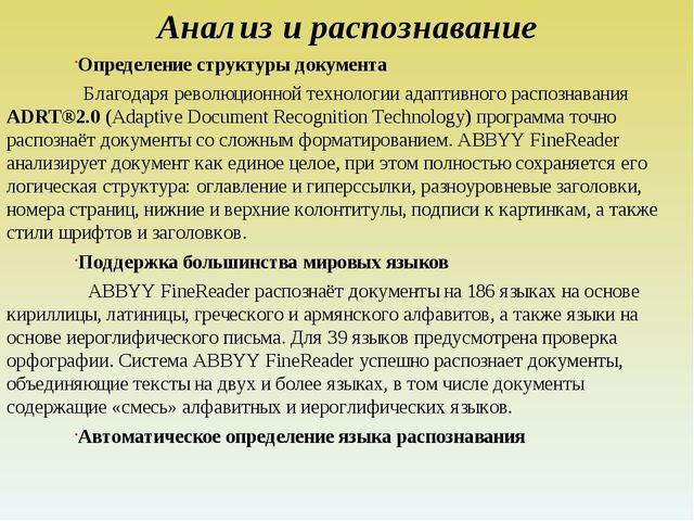 Анализ и распознавание Определение структуры документа Благодаря революционно...