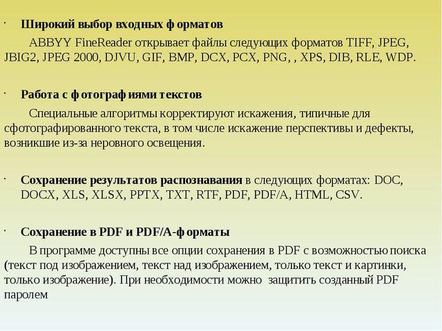 Широкий выбор входных форматов ABBYY FineReader открывает файлы следующих фо...