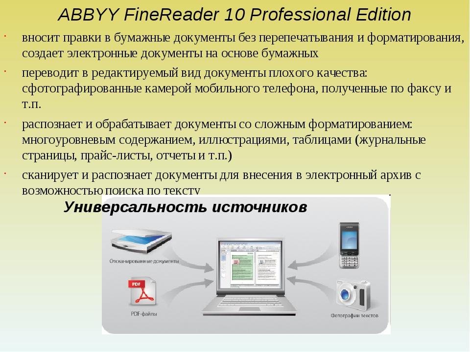 ABBYY FineReader 10 Professional Edition вносит правки в бумажные документы б...