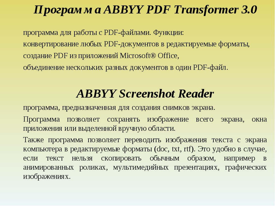 Программа ABBYY PDF Transformer 3.0 программа для работы с PDF-файлами. Функц...