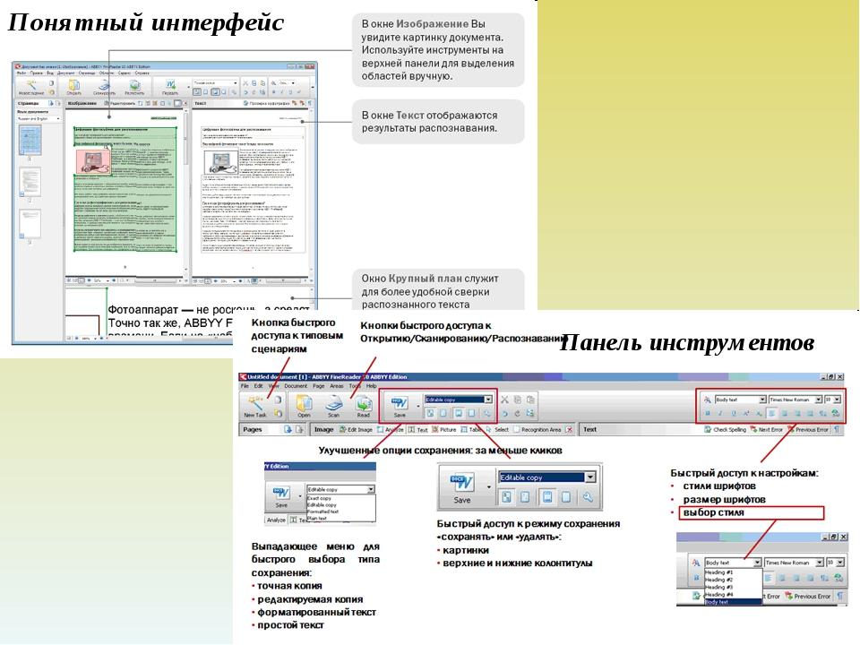 Понятный интерфейс Панель инструментов