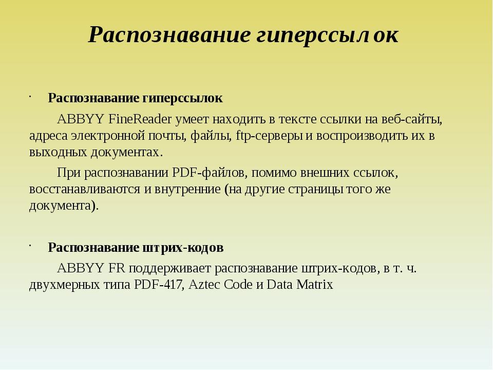 Распознавание гиперссылок Распознавание гиперссылок ABBYY FineReader умеет на...
