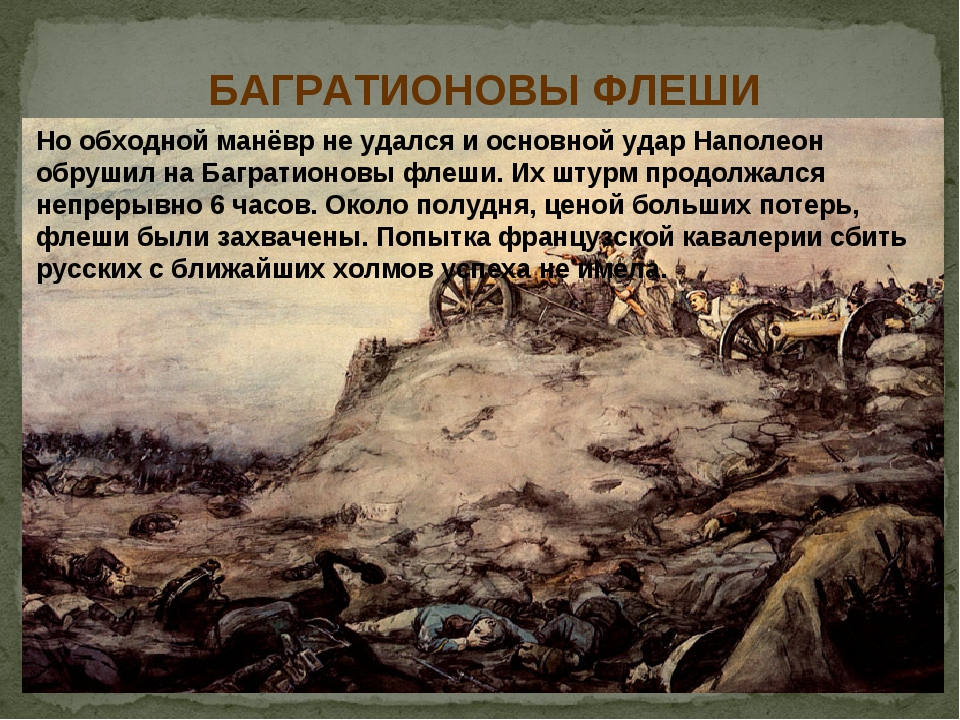 Картинки багратионовы флеши