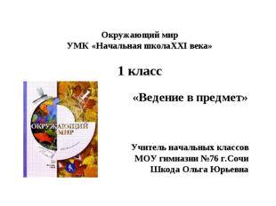 «Ведение в предмет» Учитель начальных классов МОУ гимназии №76 г.Сочи Шкода О