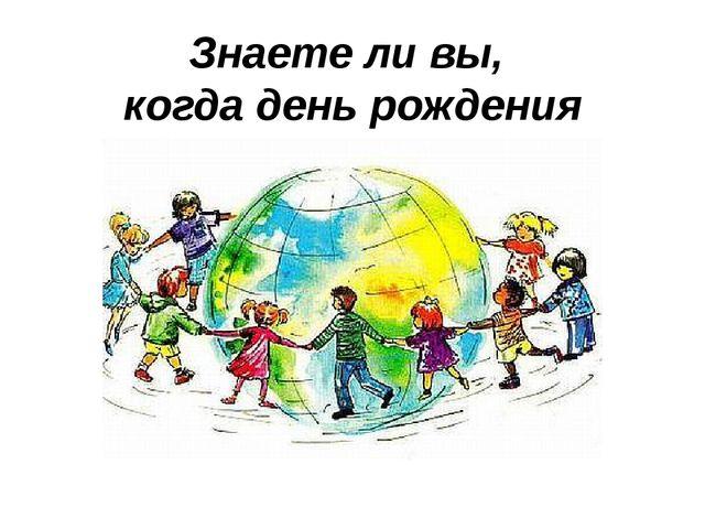 Знаете ли вы, когда день рождения Земли?