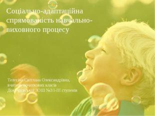 Телегіна Світлана Олександрівна, вчитель початкових класів Докучаєвської ЗОШ
