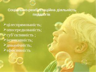Соціально-реабілітаційна діяльність педагогів цілеспрямованість; опосередков