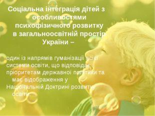 Соціальна інтеграція дітей з особливостями психофізичного розвитку в загально