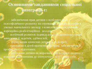Основними завданнями соціальної інтеграції є: -забезпечення прав дитини