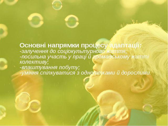 Основні напрямки процесу адаптації: -залучення до соціокультурного життя; -по...