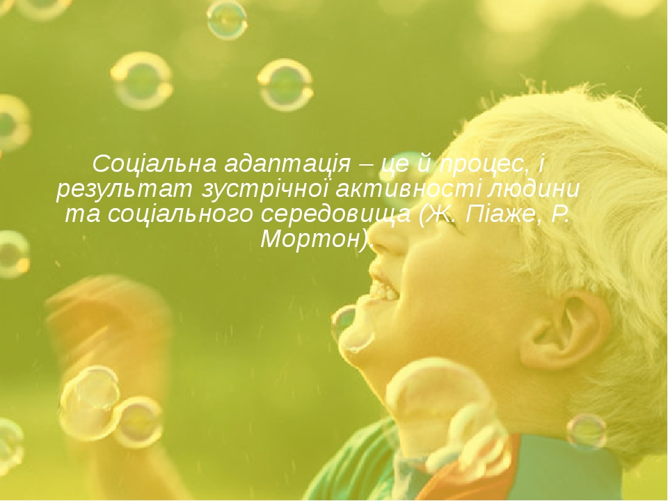 Соціальна адаптація – це й процес, і результат зустрічної активності людини...