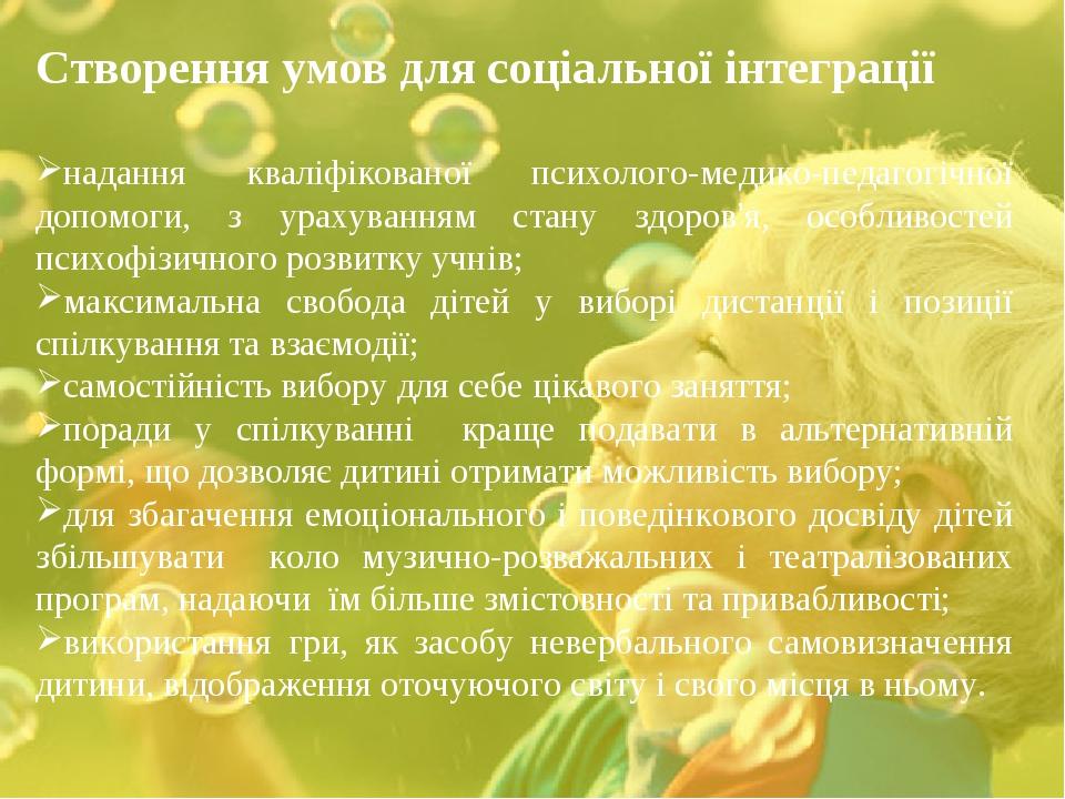 Створення умов для соціальної інтеграції надання кваліфікованої психолого-ме...