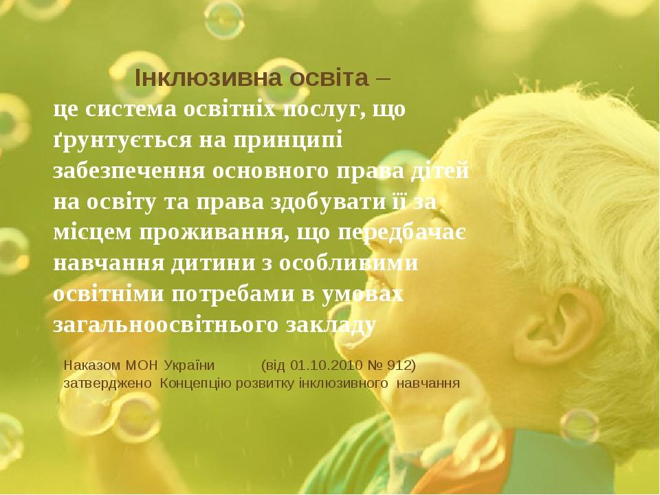 Інклюзивна освіта – це система освітніх послуг, що ґрунтується на принципі з...