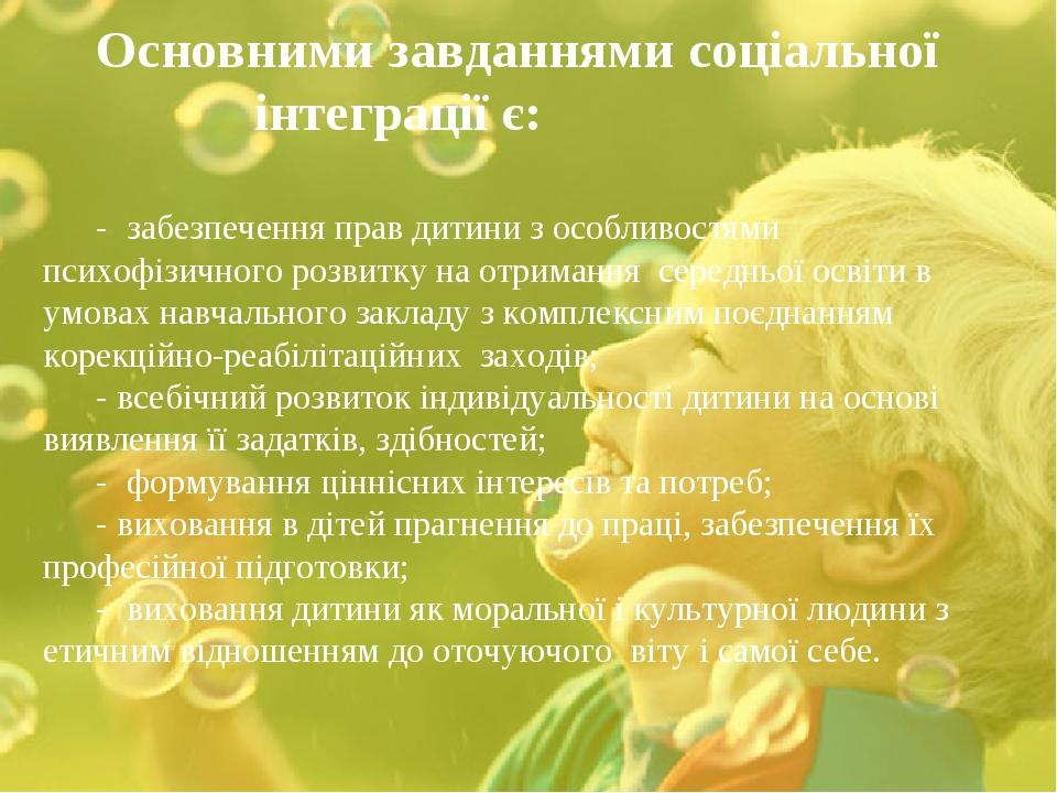 Основними завданнями соціальної інтеграції є: -забезпечення прав дитини...