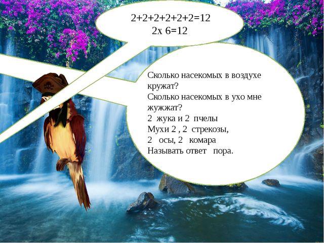 2+2+2+2+2+2=12 2х 6=12 Сколько насекомых в воздухе кружат? Сколько насекомых...