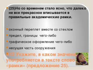 А13 Укажите, в каком значении употребляется в тексте слово «рамки» (предложен