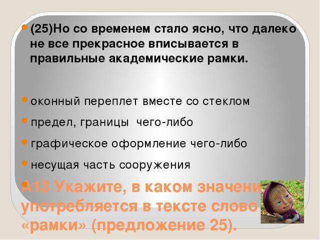 А13 Укажите, в каком значении употребляется в тексте слово «рамки» (предложен...