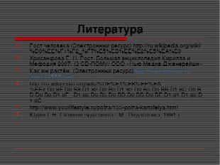 Литература Рост человека (Электронный ресурс) http://ru.wikipedia.org/wiki/%D
