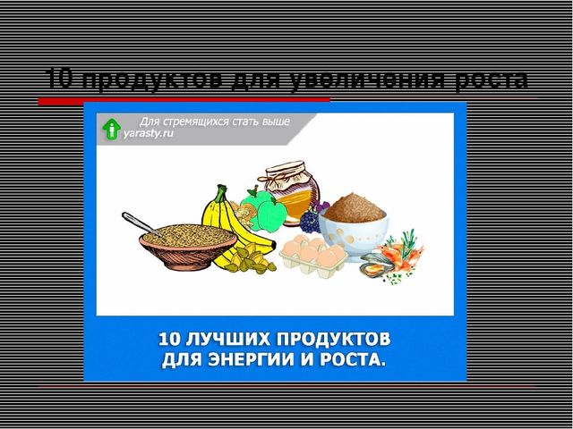 10 продуктов для увеличения роста